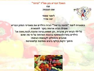"Healthy food in ""Parpar"" religious kindergarten- Akko"