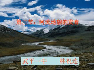 第三节:河流地貌的发育