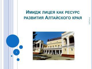 Имидж лицея как ресурс развития Алтайского края
