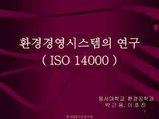 환경경영시스템의 연구 ( ISO 14000 )