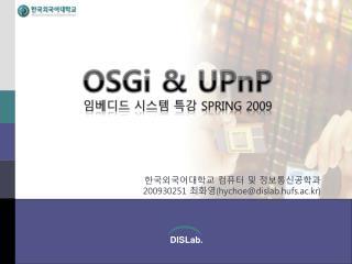 OSGi & U PnP 임베디드 시스템 특강 Spring 2009
