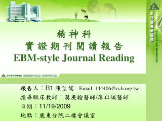 精 神 科 實 證 期 刊 閱 讀 報 告 EBM-style Journal Reading
