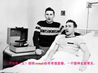 罗纳德(左)捐肾 ( renal ) 给哥哥理查德,一不留神名留青史。