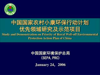 中国国家农村小康环保行动计划 优先领域研究及示范项目 Study and Demonstration on Priority of Rural Well-off Environmental Protection Action Plan of