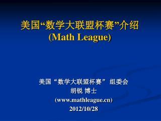 """美国""""数学大联盟杯赛"""" 介绍 (Math League)"""
