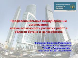 Профессиональные международные организации: новые возможности развития работ в области бетона и железобетона