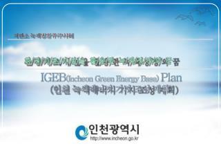 저탄소 녹색성장 우수사례