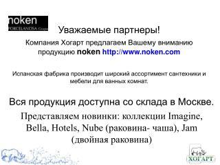 Уважаемые партнеры! Компания Хогарт предлагаем Вашему вниманию продукцию noken http://www.noken.com