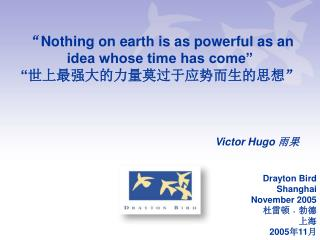 """"""" Nothing on earth is as powerful as an idea whose time has come"""" """" 世上最强大的力量莫过于应势而生的思想 """""""