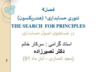 استاد گرامی : سرکار خانم دکتر نصیرزاده (مجید انصاری - آبان ماه 91)