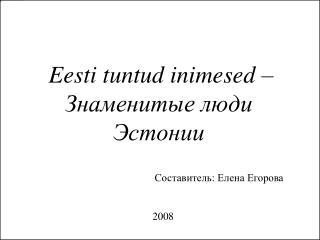 Eesti tuntud inimesed – Знаменитые люди Эстонии