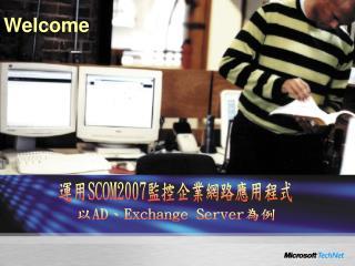 運用 SCOM2007 監控企業網路應用程式