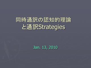 同時通訳の認知的理論 と通訳 Strategies