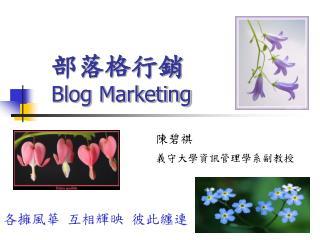 部落格行銷 Blog Marketing