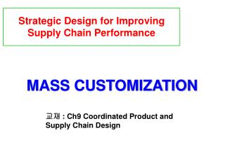 Strategic Design for Improving Supply Chain Performance