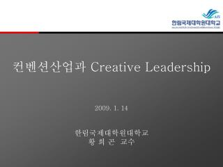 컨벤션산업과 Creative Leadership