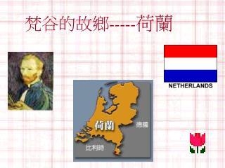 梵谷的故鄉 ----- 荷蘭