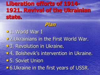 Liberation efforts of 1914-1921. Revival of the Ukrainian state.