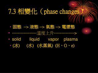 7.3 相變化( phase changes )