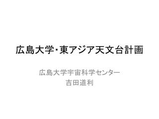 広島 大学・東アジア天文台計画
