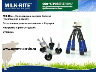 Milk Rite – Европейская система Impulse (трёхгранная резина ); Вкладыши и доильные стаканы – Корпуса; Настройка и