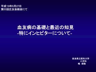 平成1 9 年 5 月 27 日  第 23 回広友会総会にて