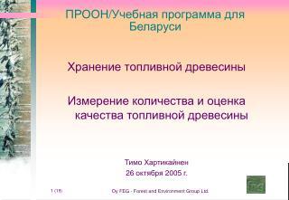 ПРООН / Учебная программа для Беларуси