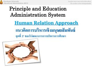 Principle and Education Administration System