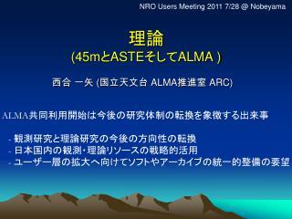 理論 (45m と ASTE そして ALMA )