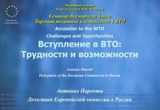 World Bank Seminar Trade Policy and WTO Accession Семинар Всемирного банка Торговая политика и вступление в ВТО