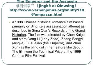 The Emperor and the Assassin 荊柯刺秦王 【jīngkē cì Qínwáng】 http://www.vernonjohns.org/snuffy1186/empassn.html