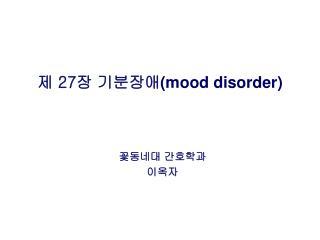 제  27 장 기분장애 (mood disorder)