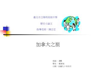 臺北市立陽明高級中學 歷史小論文 指導老師:陳志忠