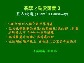 翡翠之島愛爾蘭 3 巨人堤道 ( Giant ' s Causeway)