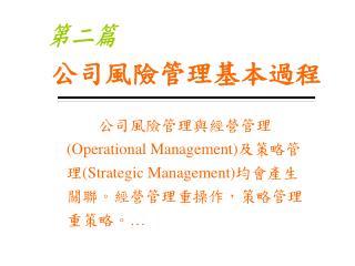 公司風險管理基本過程