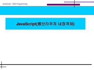 JavaScript( 웹브라우저 내장객체 )