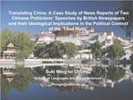 Translating China: A Case Study of News Reports of Two Chinese Politicians  Speeches by British Newspapers and their Ide