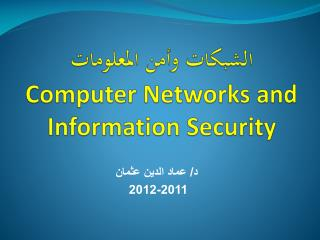 الشبكات وأمن المعلومات Computer Networks and Information Security