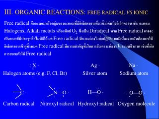 III. ORGANIC REACTIONS: FREE RADICAL VS IONIC