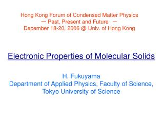 Hong Kong Forum of Condensed Matter Physics ー  Past, Present and Future  - December 18-20, 2006 @ Univ. of Hong Kong