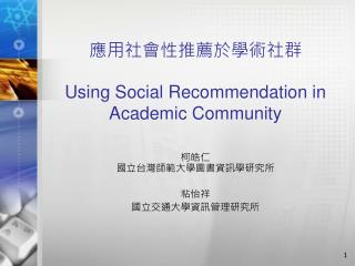 應用社會性推薦於學術社群 Using Social Recommendation in Academic Community