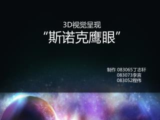 "3D 视觉呈现 ""斯诺克鹰眼 """