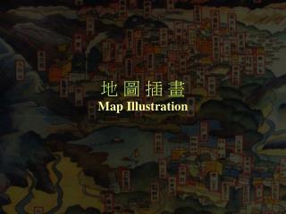 地 圖 插 畫 Map Illustration