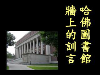 哈佛圖書館 牆上的訓言