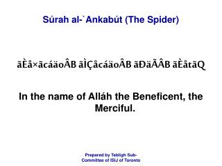 Súrah al-`Ankabút (The Spider)