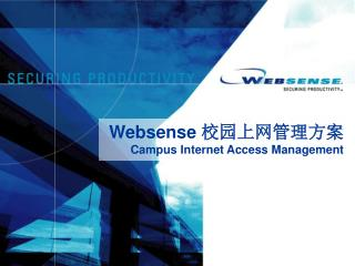 Websense 校园上网管理方案 Campus Internet Access Management