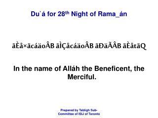 Du`á for 28 th Night of Rama_án