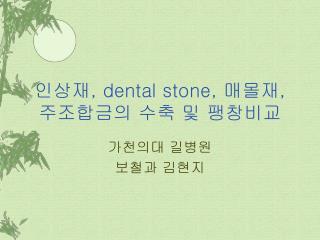 인상재 , dental stone, 매몰재 , 주조합금의 수축 및 팽창비교