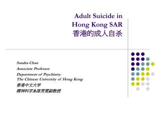 Adult Suicide in  Hong Kong SAR 香港的成人自杀