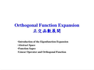 Orthogonal Function Expansion  正交函數展開